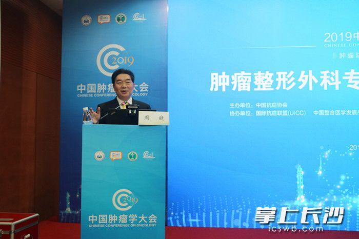 中国抗癌协会肿瘤整形外科专业委员会成立   湖南省肿瘤医院周晓教授当选主任委员