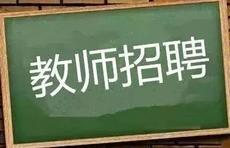 全是事业编!淄博公开招聘27名教师,专科可报
