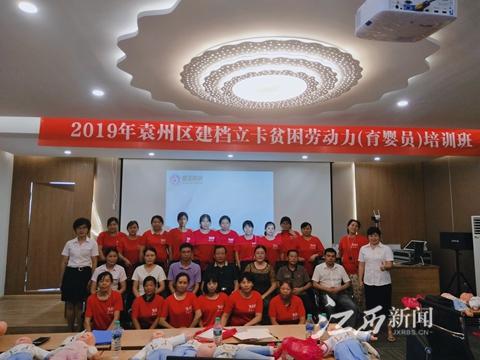 袁州区:家政培训,照亮妇女的脱贫路