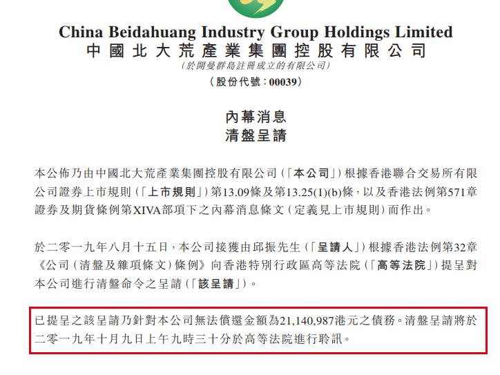 中国北大荒4年蒸发百亿!还不起债将被清盘,还拟投资大麻业务