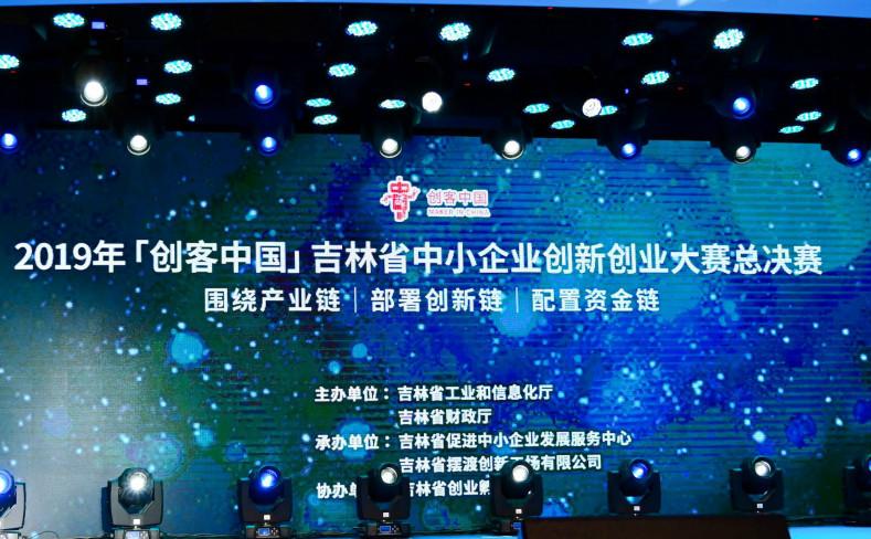 """2019年""""创客中国""""吉林省中小企业创新创业大赛圆满落幕"""