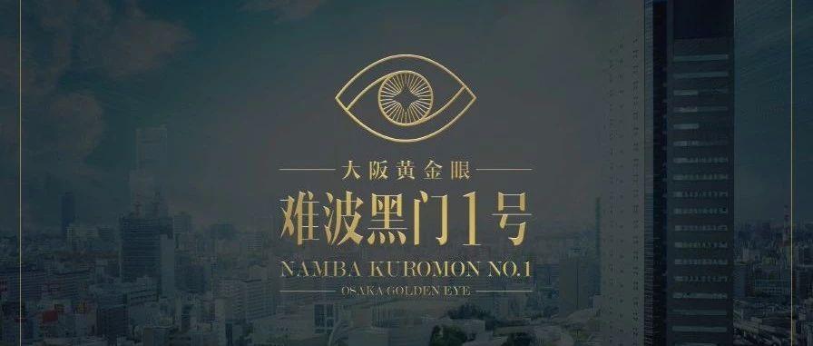 日本城中心,大阪房产黄金眼--Chuan House难波黑门1号