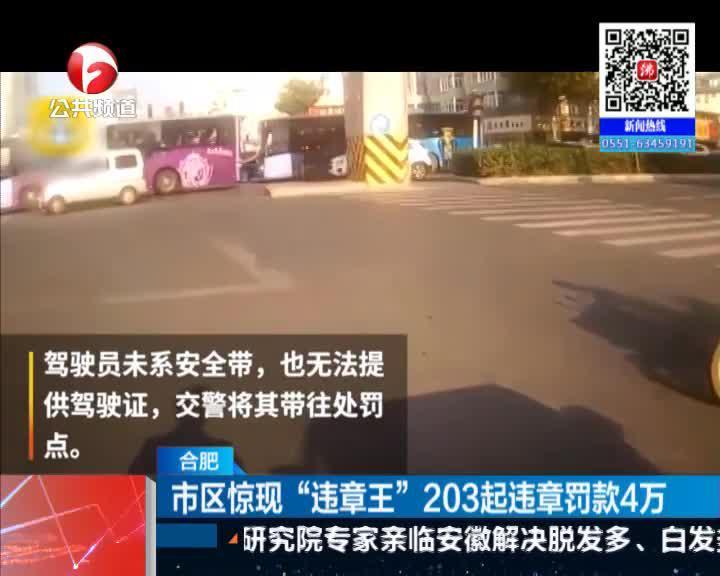 """《夜线60分》合肥:市区惊现""""违章王""""  203起违章罚款4万"""