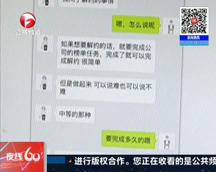 """《夜线60分》合肥:美女主播""""网恋""""作饵  30多人被骗近400万"""