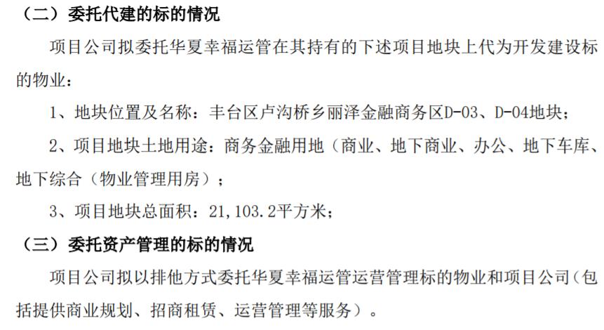 华夏幸福58.28亿转让物盛科技予中国平安,以轻资产模式试水商办市场