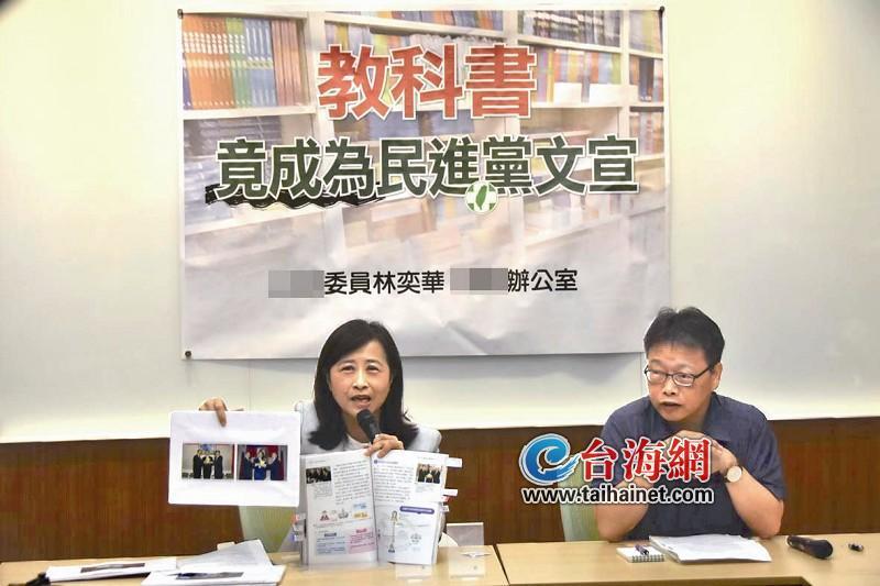 """绿营政客密集""""亮相""""教科书  台湾新课本沦为民进党洗脑工具"""