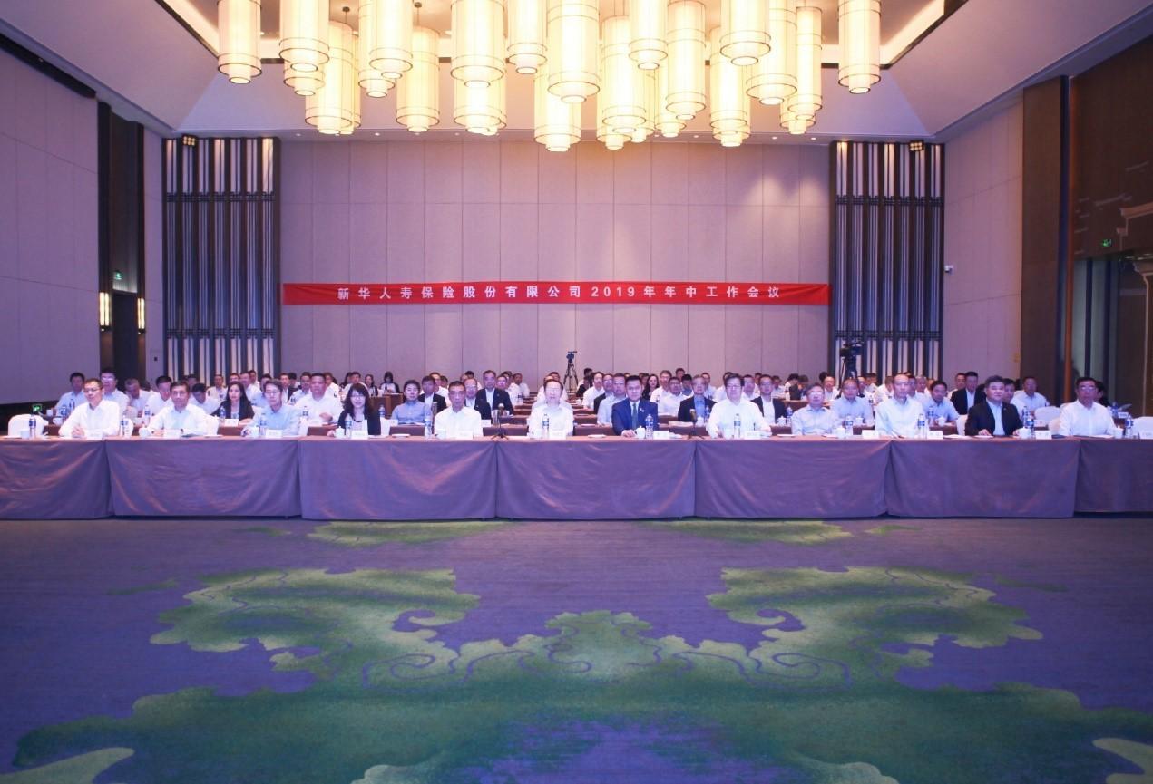 新华保险李全提出重塑发展格局 保障型寿险业务+财富管理、康养产业链+科技赋能