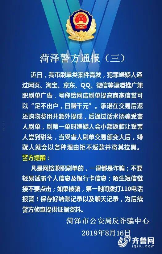 菏泽警方通报:凡是网络兼职刷单的,一律都是诈骗