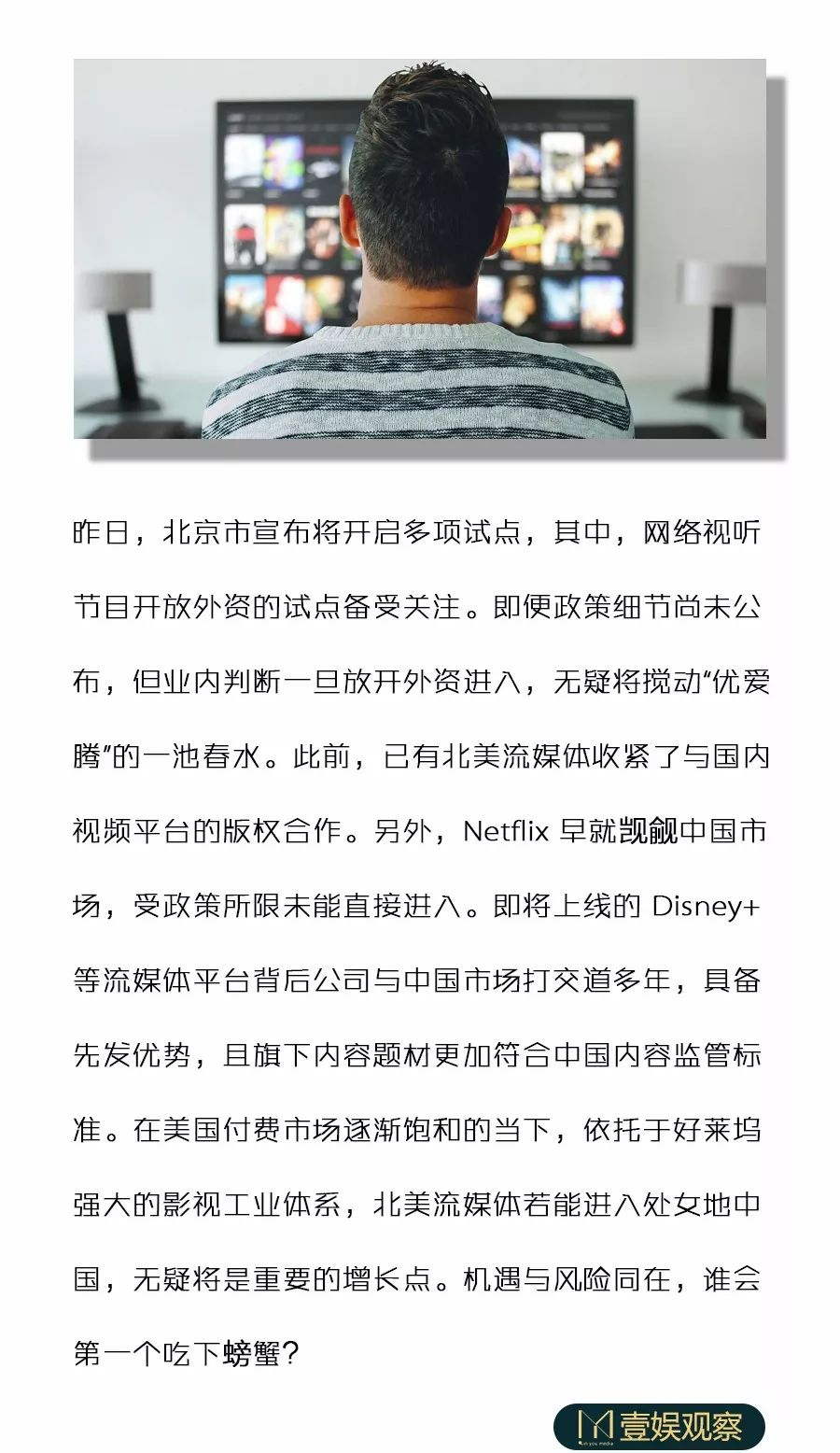 网络视听外资试点将启 奈飞、迪士尼动优爱腾奶酪?