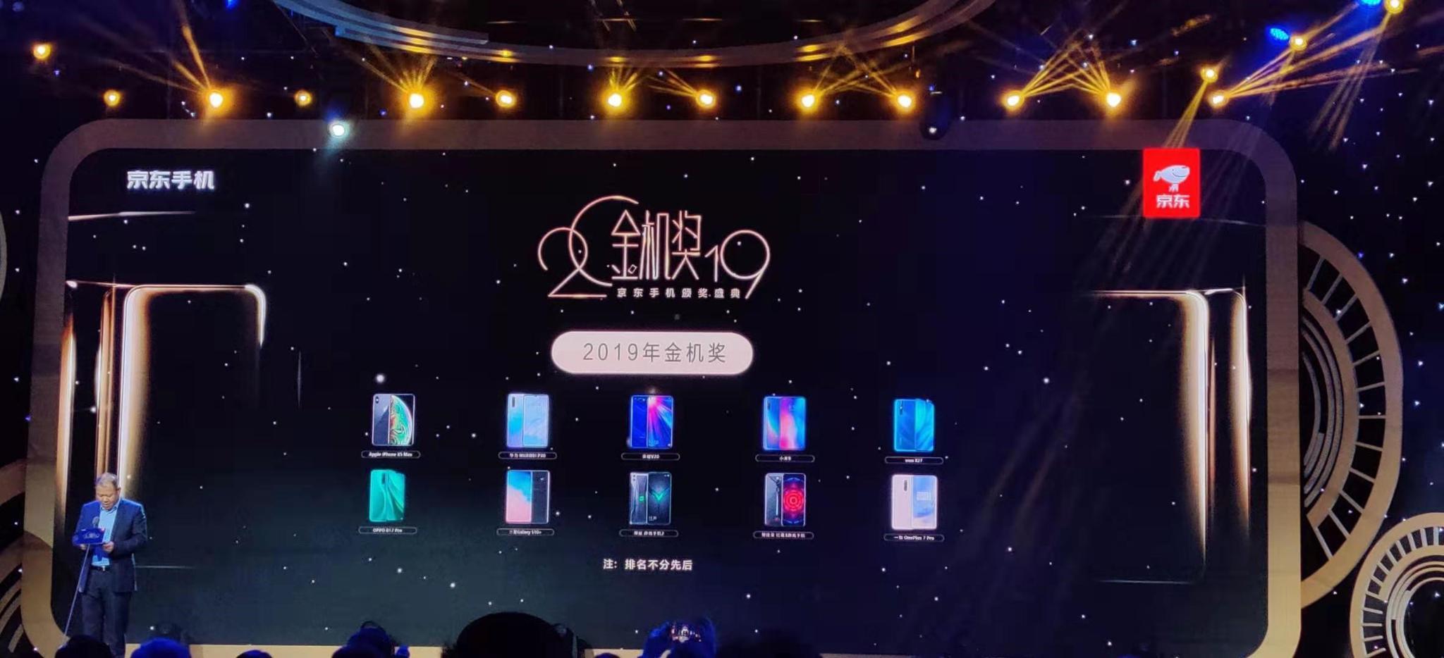 2019京东金机奖落下帷幕,年度最佳游戏手机奖花落黑鲨