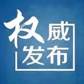 内蒙古住房和城乡建设厅副厅长李志民被查