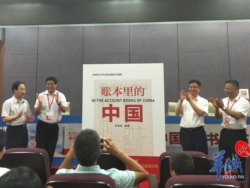 """从""""账本""""里读懂中国 新书《账本里的中国》记录时代大变迁"""