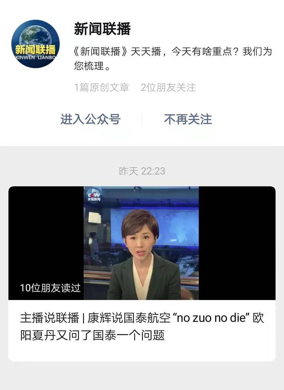 新闻联播微信公众号上线 首条微信推送谈国泰航空|国泰航空|传媒