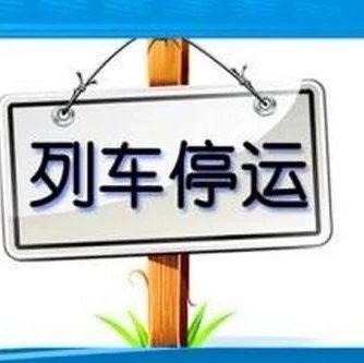 受降雨影响哈尔滨60趟管内列车停、缩运及迂回运行!