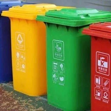 划重点!西安生活垃圾分类投放指南发布