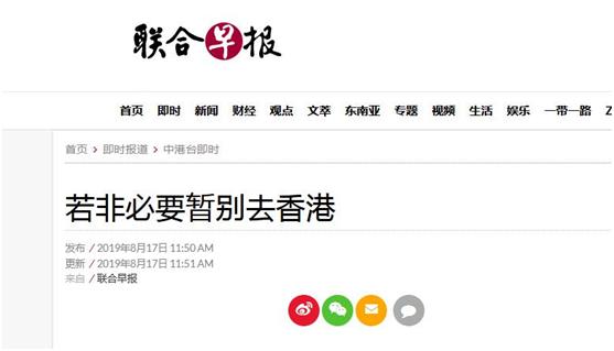 新加坡人亲历:他们强行搜身 我们讲华语也被打|联合早报