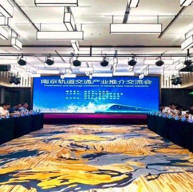 南京市赴洛阳召开轨道交通产业推介会