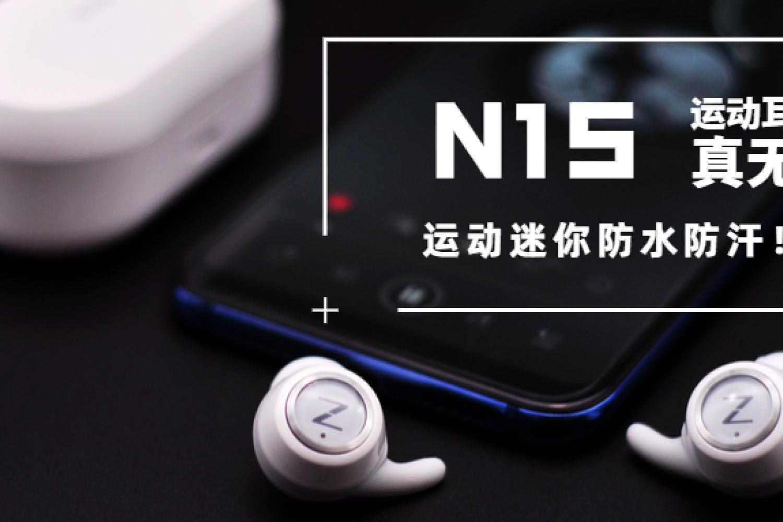运动迷你防水防汗,南卡N1S降噪蓝牙耳机体验