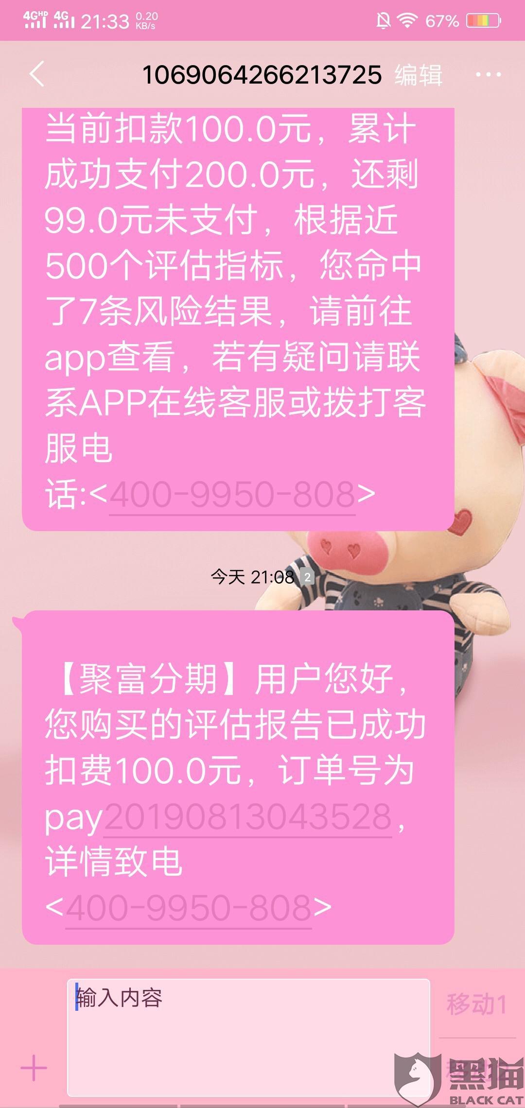 黑猫投诉:《聚富分期》手机借贷APP未经用户同意私自扣除不明白不存在的费用现象