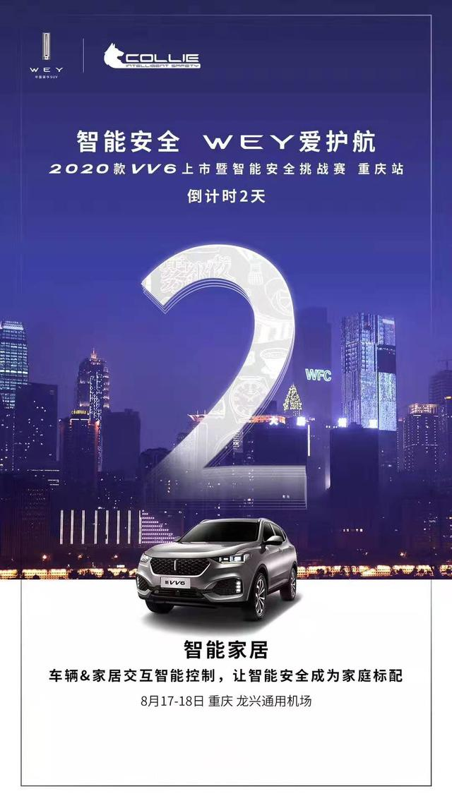 """了重庆玩啥子?WEY 2020款VV6携智能科技带你逛""""未来"""""""