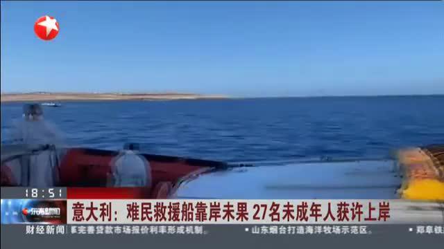 意大利:难民救援船靠岸未果  27名未成年人获许上岸