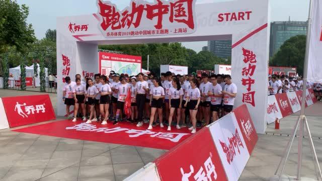 上海站正式开跑,跑友们加油!@乔丹体育官方微博