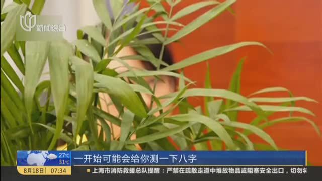 """重庆:警方打掉""""网络算命""""诈骗团伙"""