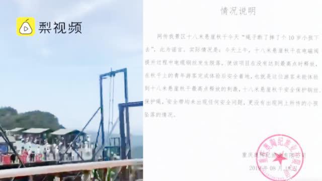 10岁小孩摔下18米悬崖秋千?官方:游客安全着地