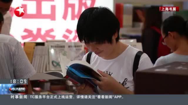 上海书展:公版图书出版走向差异化竞争