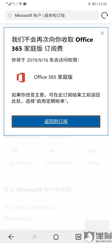 黑猫投诉:微软office软件不予退订