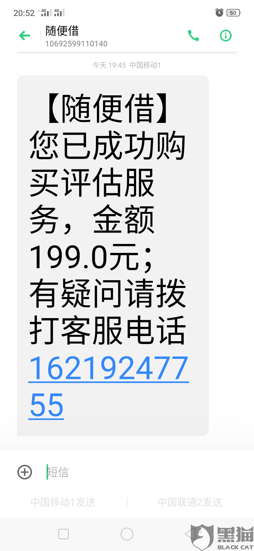 黑猫投诉:讯联智富联合随便借恶意扣款