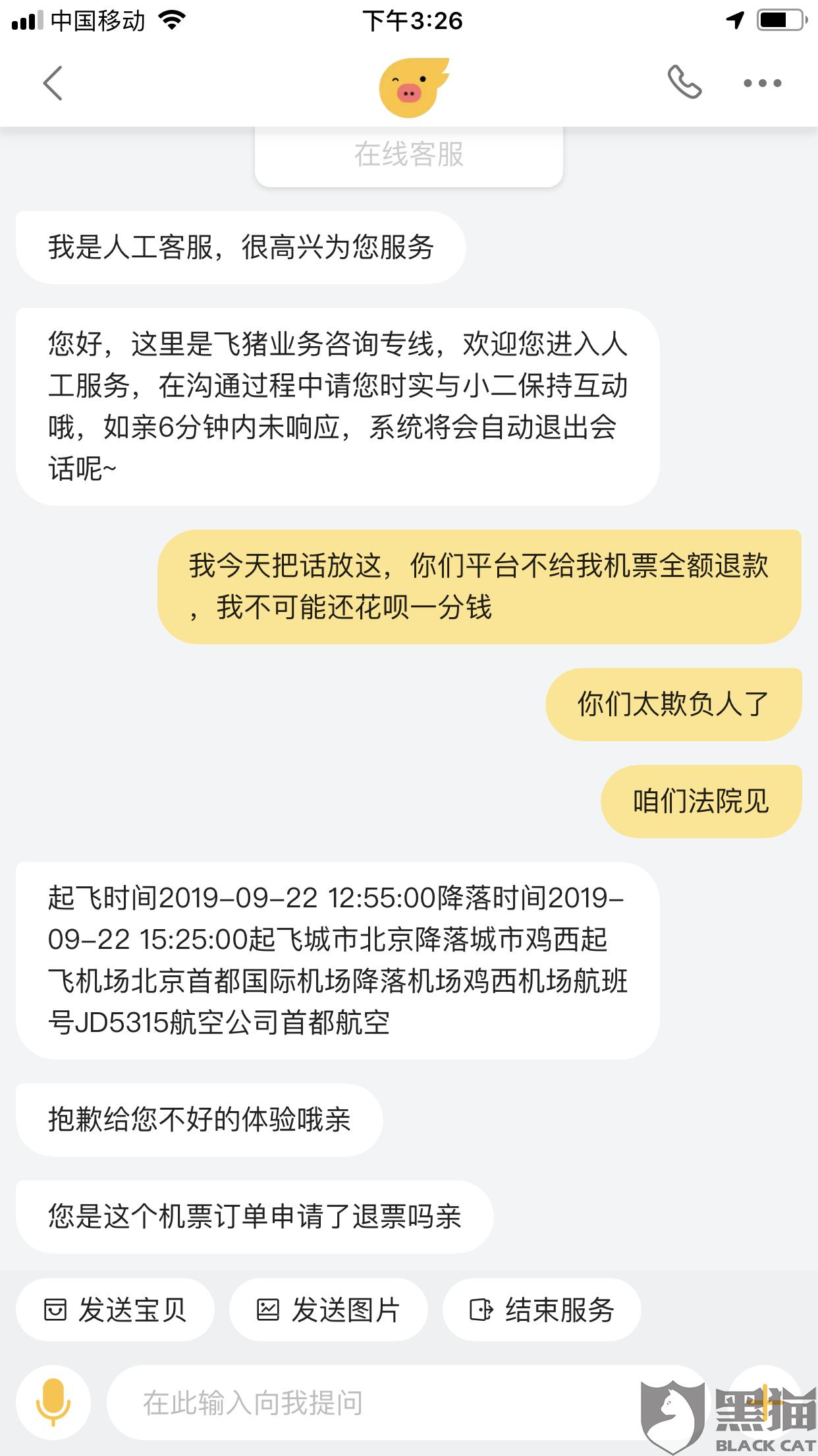 黑猫投诉:飞猪平台问题导致购买机票日期错误,让客户自行买单