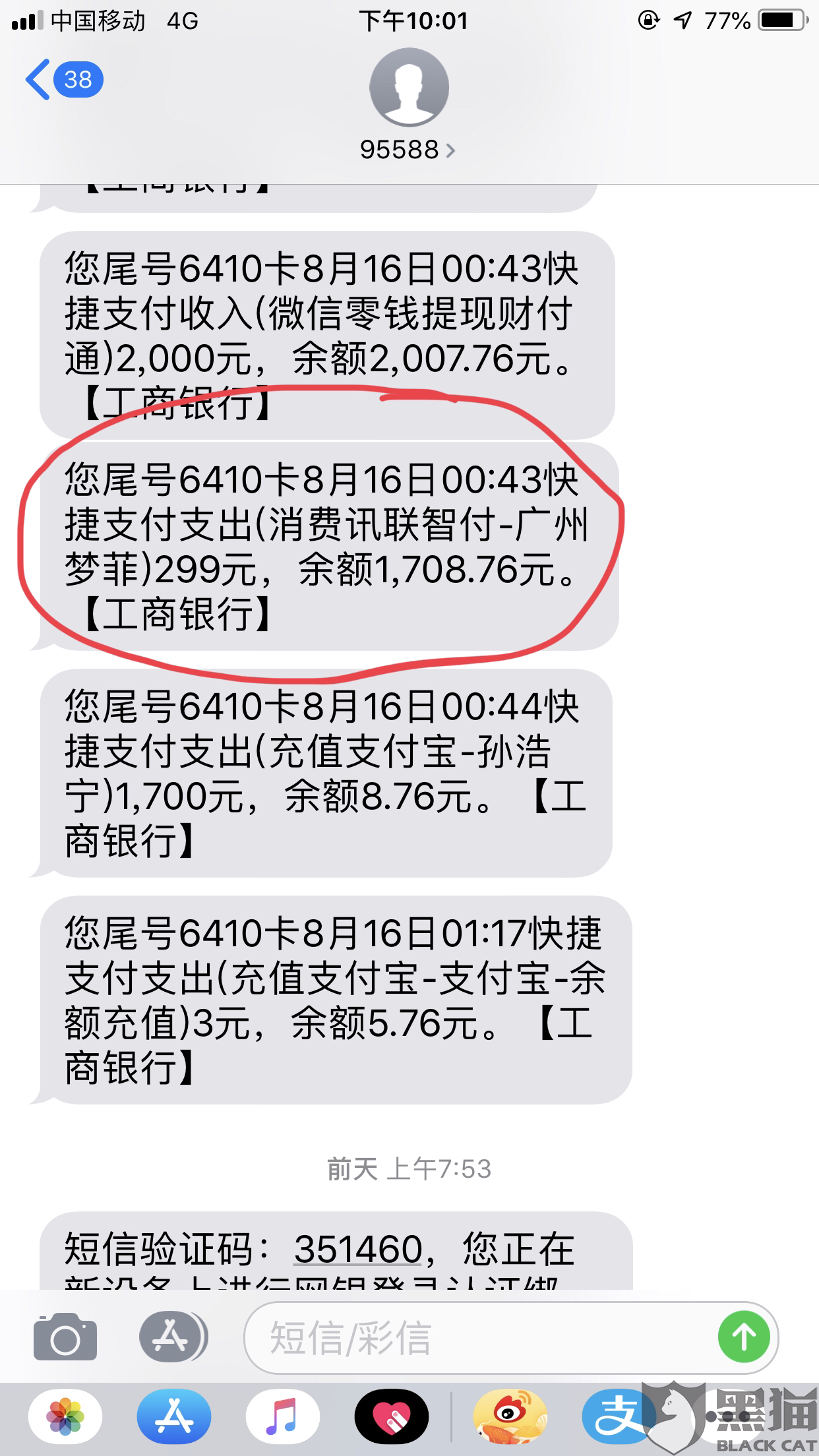 黑猫投诉:广州梦菲讯联智付,还有工商银行,搞什么鬼,钱是你们的吗?盗窃行为