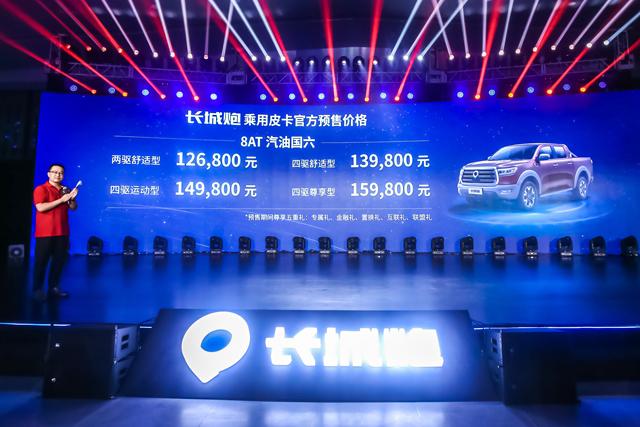 长城炮新品牌发布 乘用皮卡预售12.68万元起