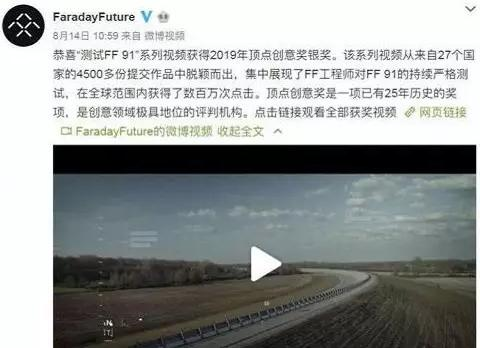 贾跃亭的FF 91炫酷测试视频获创意大奖