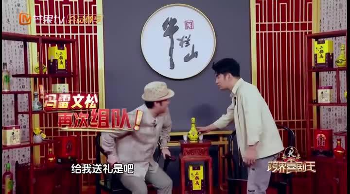《跨界喜剧王》精彩花絮:冯雷美酒感谢文松!再度搭档能否破局逆袭?