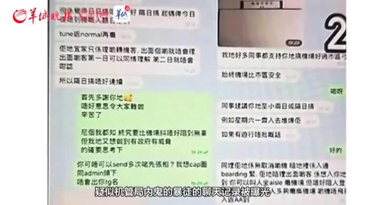 「快视频」聊天记录曝光!暴徒霸占香港机场,疑有内鬼作怪