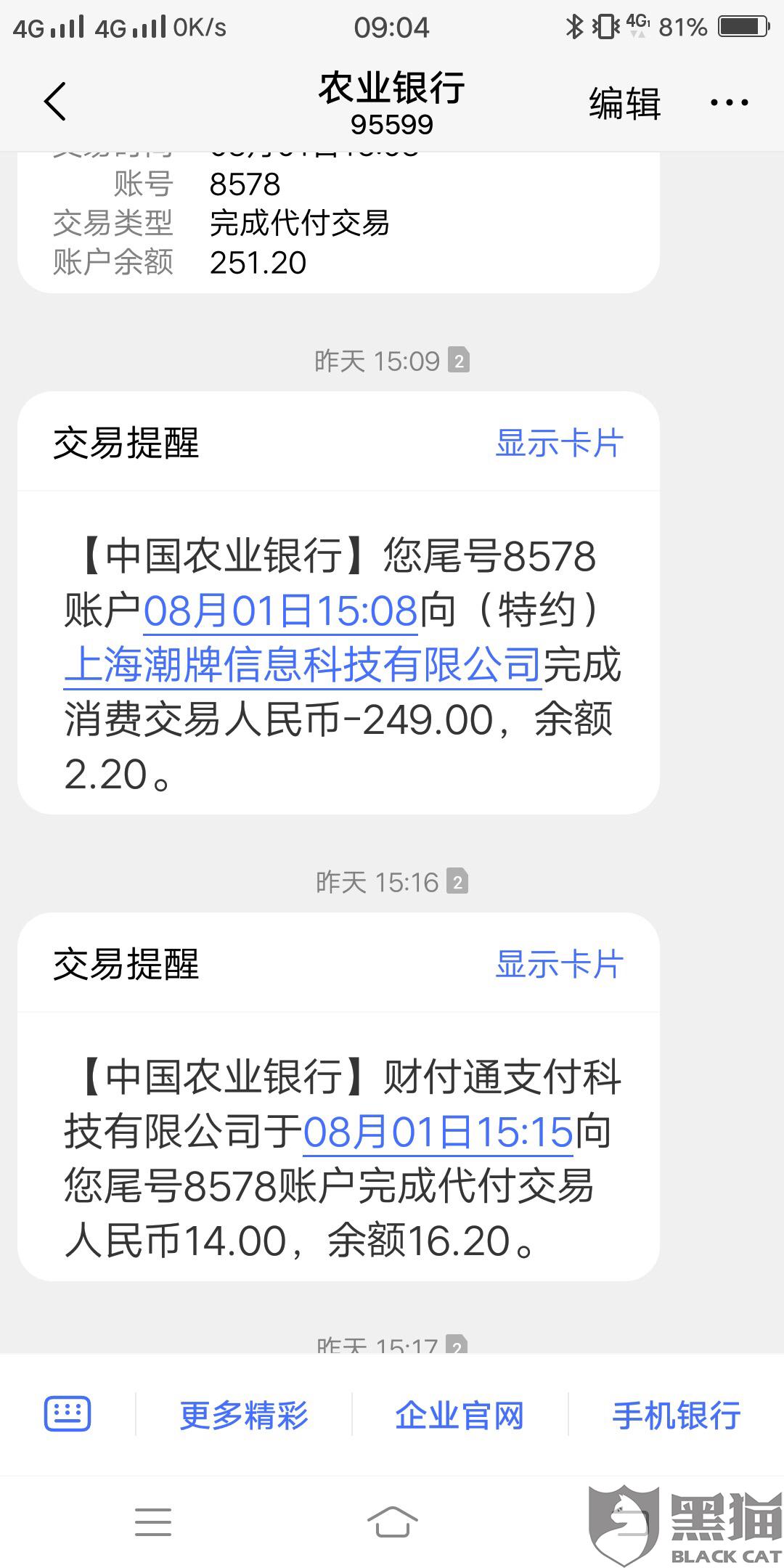 黑猫投诉:上海潮牌信息科技有限公司白条分期扣款不退还,非得让借网贷