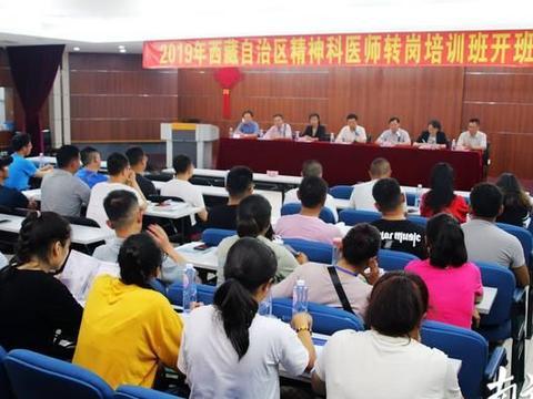 """29名西藏医生抵汕,接受3个月""""一对一""""精神科转岗培训"""