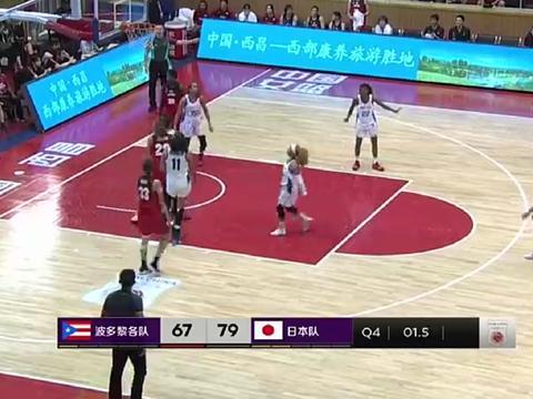 国际女篮锦标赛,波多黎各队12分之差不敌日本队