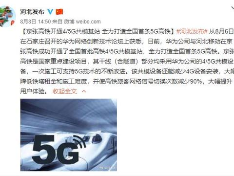 京张高铁开通4/5G共模基站 将打造全国首条5G高铁