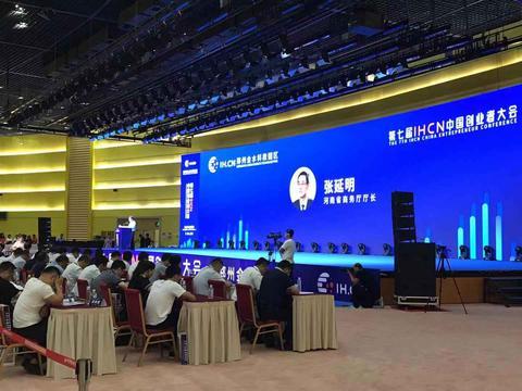 """""""创新、创业、创造""""——第七届IHCN中国创业者大会在郑州举办"""