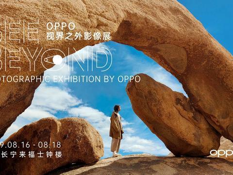 OPPO举办首个5G影展!Reno 5G版测试网速令人惊喜