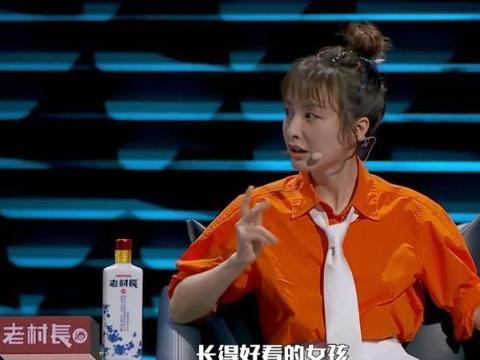 吴昕、冯提莫为女性发声,直言女生更喜欢看长得好看的女孩