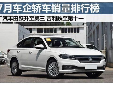 59家车企7月轿车销量榜!吉利跌至第11名,广汽讴歌仅卖1辆