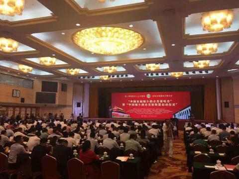 """""""中国城乡融合发展联盟启动仪式""""在京隆重举行"""