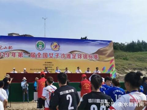 衡水第一中学首次参赛的女足夺沙滩足球全国赛殊荣