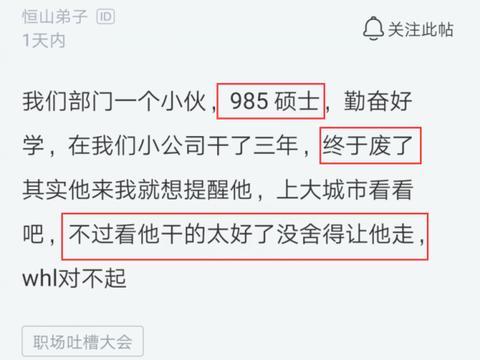 985研究生在小公司干了3年,领导一直不让辞职,3年后蒙了