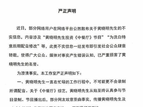 黄晓明工作室发声明否认传闻:不实消息 恶意造谣