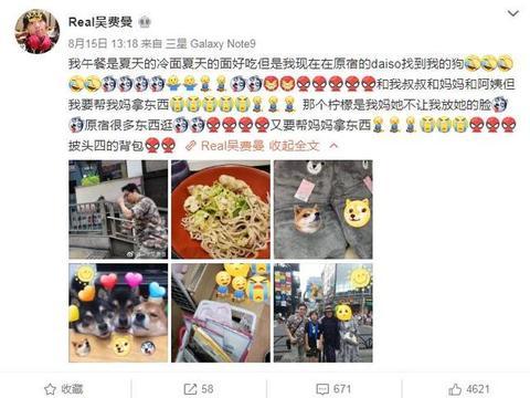 吴镇宇10岁儿子罕见晒与家人合照 帮妈妈拎包表情生无可恋